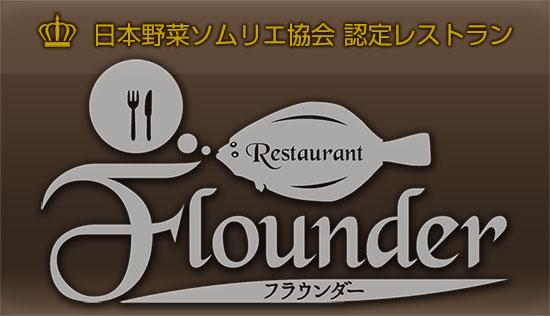 レストラン フラウンダー
