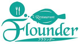 レストランフラウンダー